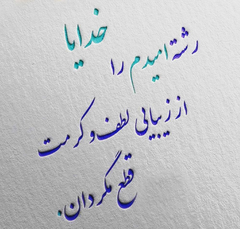 Image result for ?خدایا?